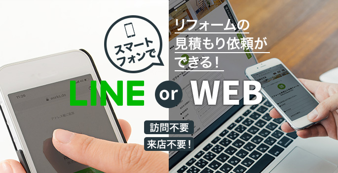 LINE or WEB